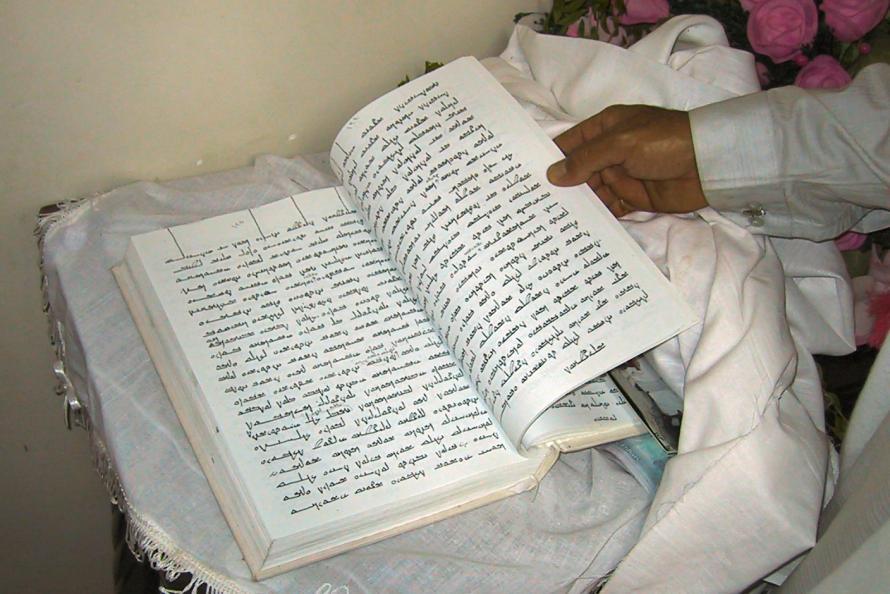 Mandaean Book of John